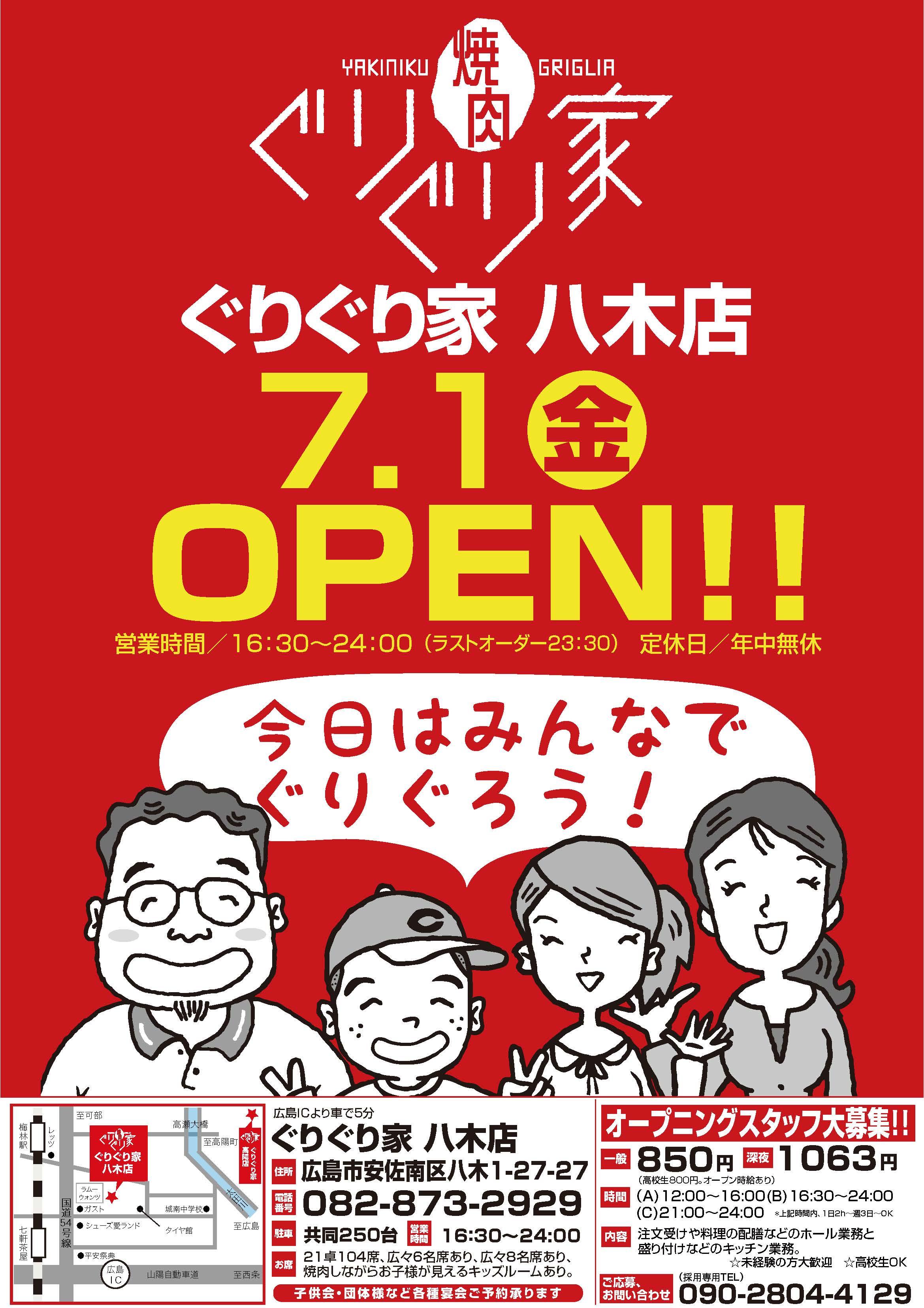 八木店オープン